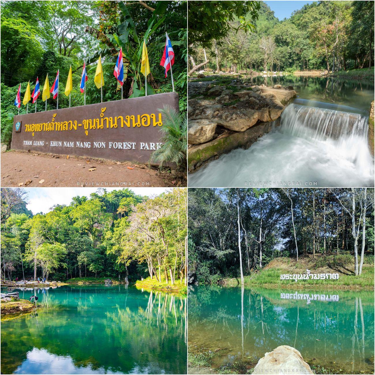 น้ำนางนอน ชมแหล่งน้ำธรรมชาติสีเขียว วิวสวยมวากกก และยังมีถ้ำหลวงที่มีความยาวมากที่สุดในประเทศไทยอีกด้วย